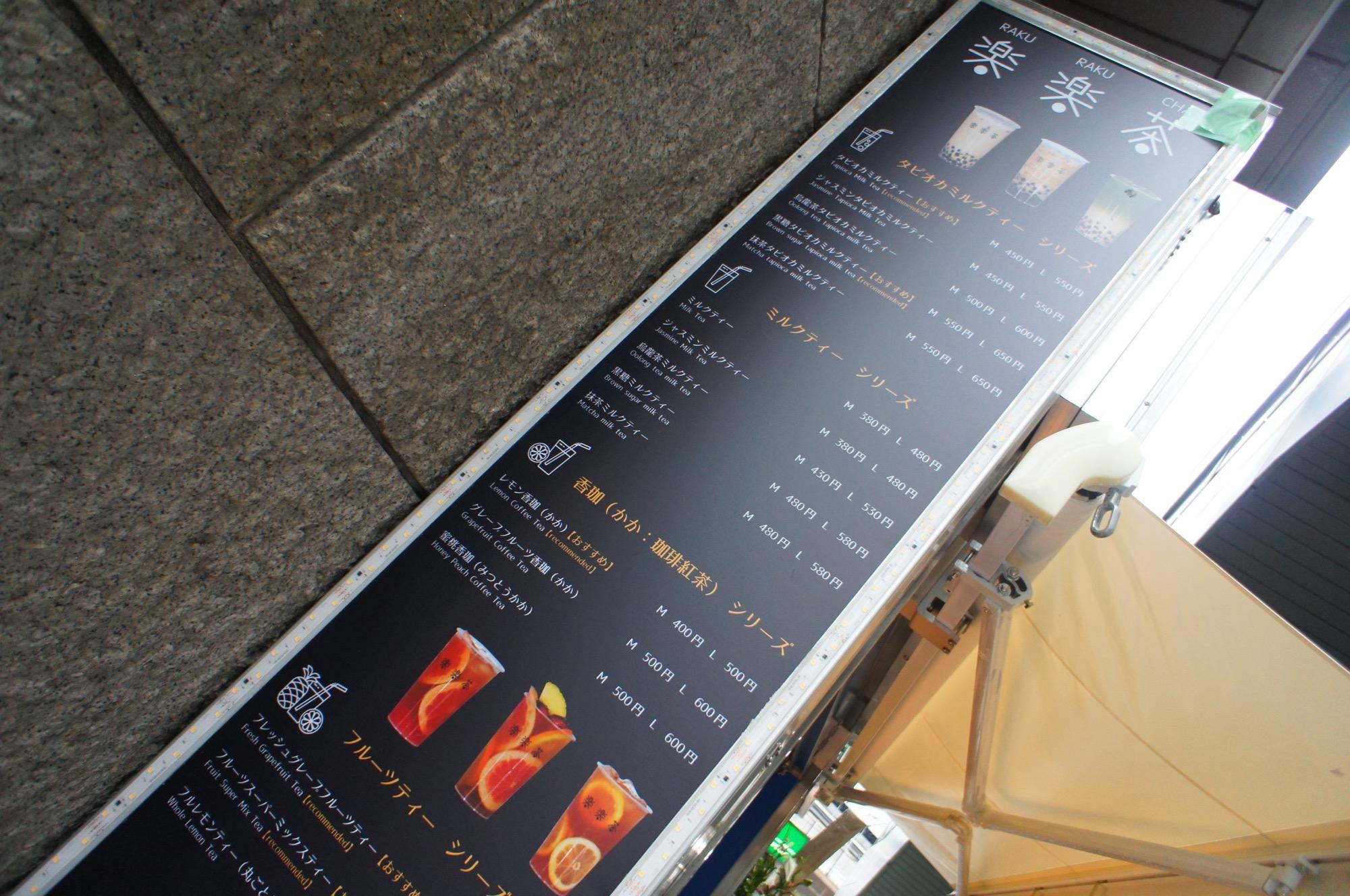 《ご当地MORE✩東京》駅から徒歩10秒!新橋にタピオカ【楽楽茶】がopen☻_2