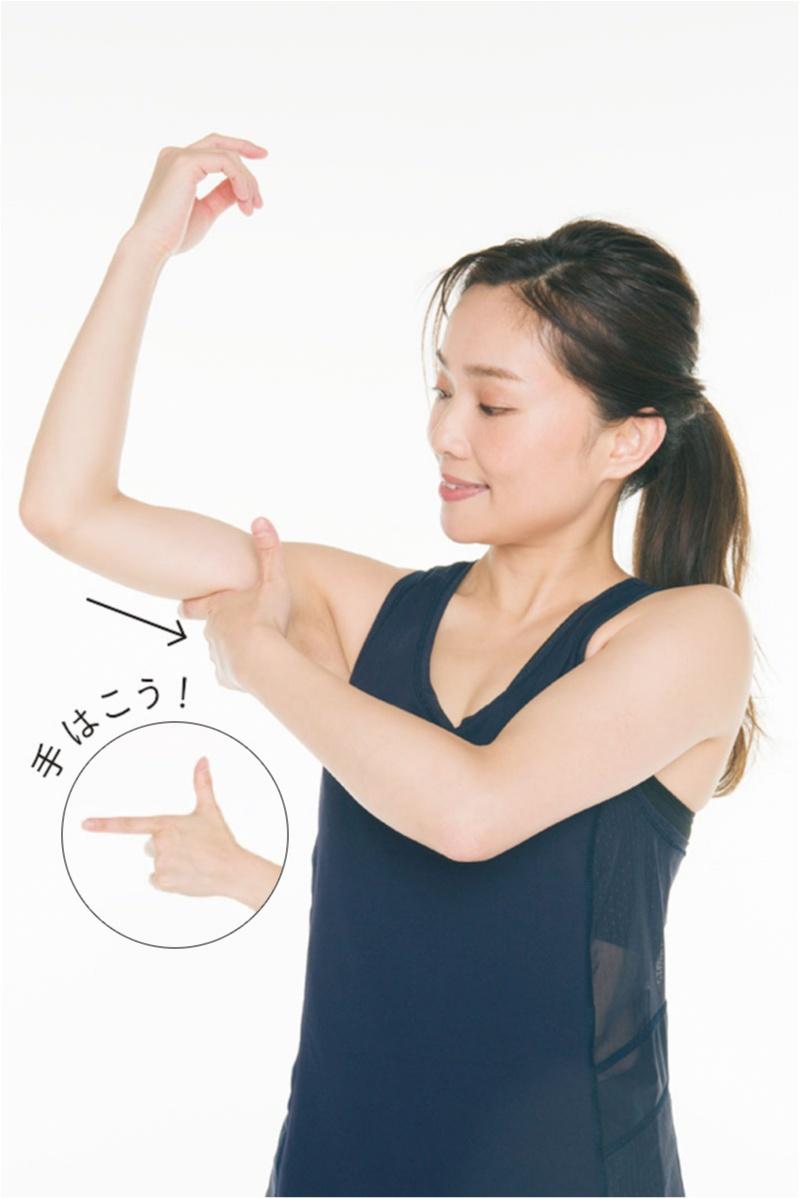 二の腕痩せ特集 - 簡単マッサージ・エクササイズや、二の腕が痩せ見えする方法まとめ_31