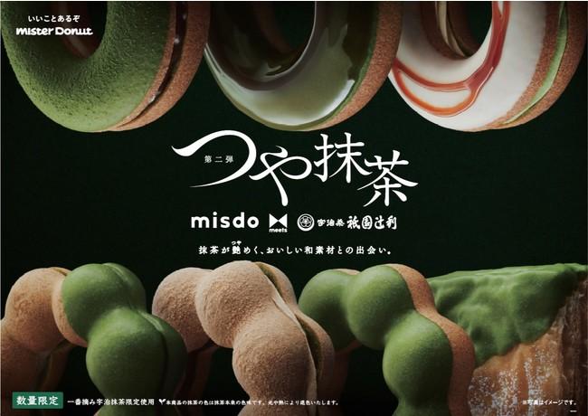 ミスド新作「misdo meets 祇園辻利 第二弾 つや抹茶」