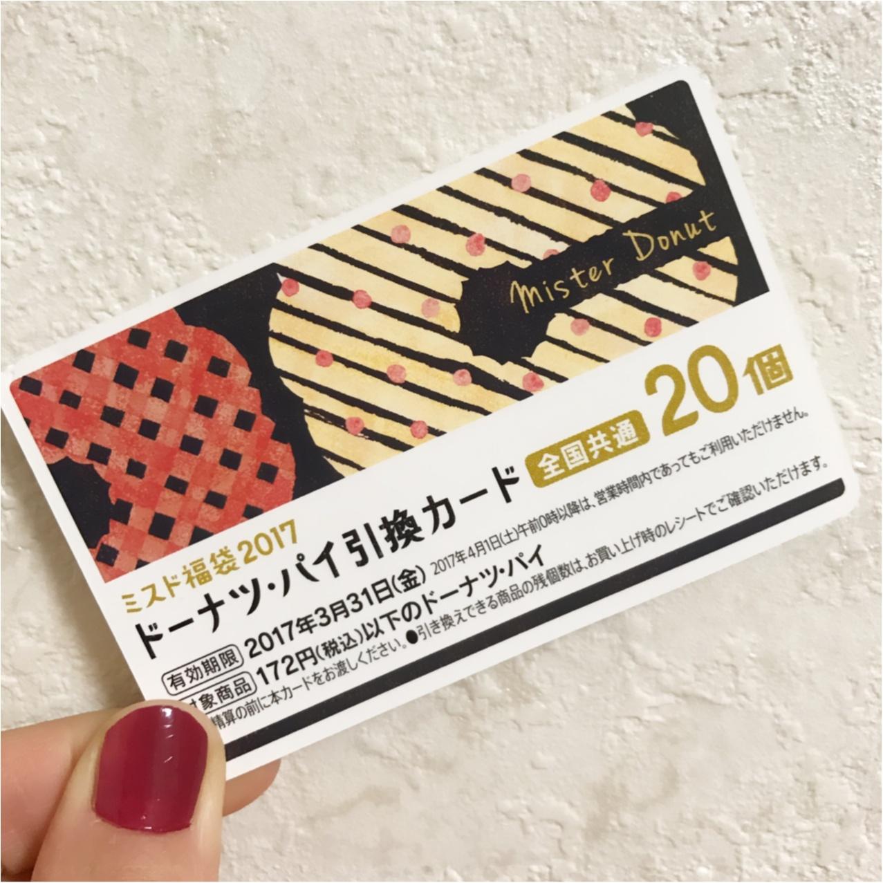 2017年最初のお買い物は《ミスタードーナツ》のお得な福袋♡_4