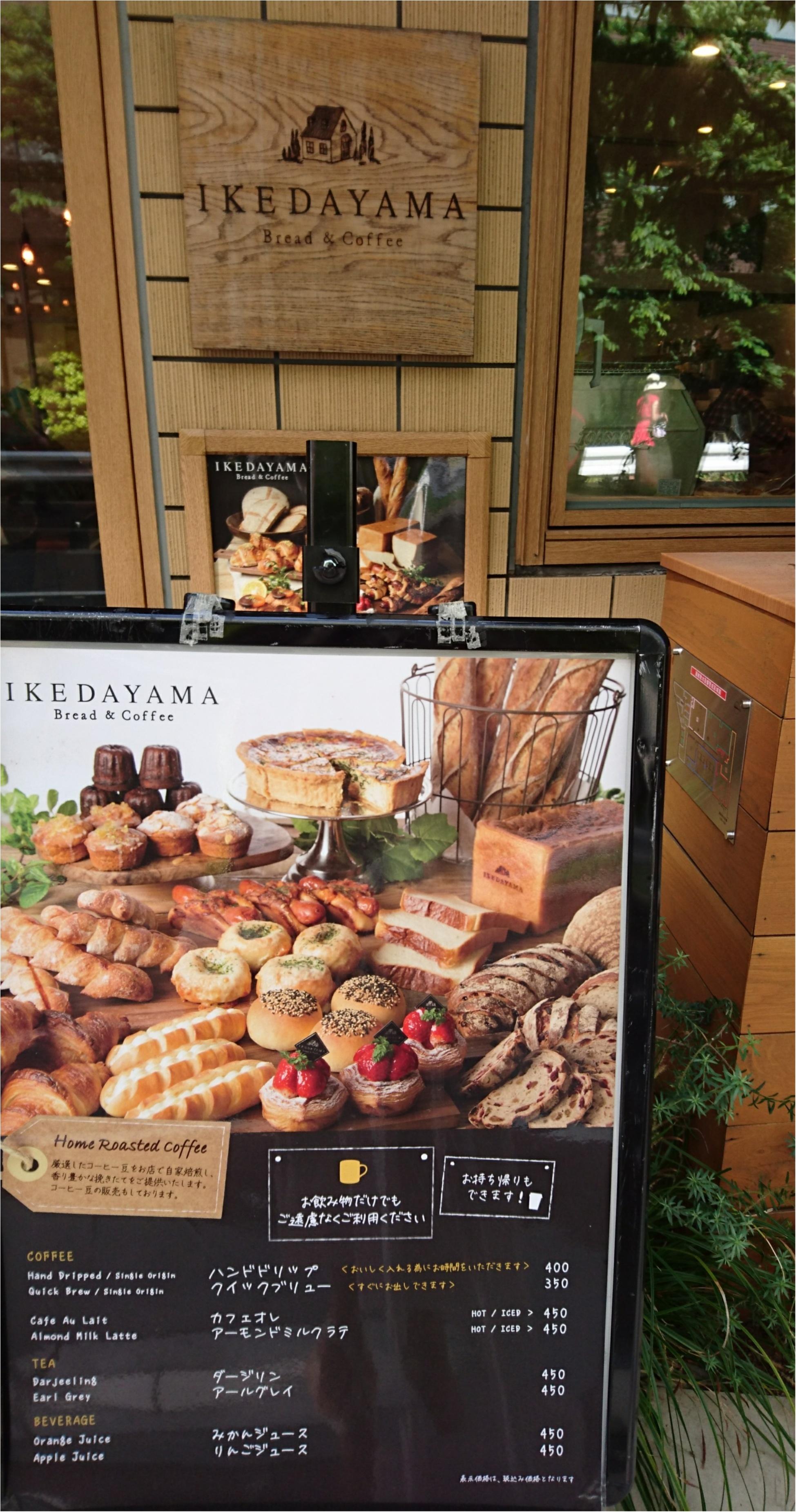 パン好きは必見!五反田にておしゃれなおいしいパン屋さんを発見(。・ω・。)_1