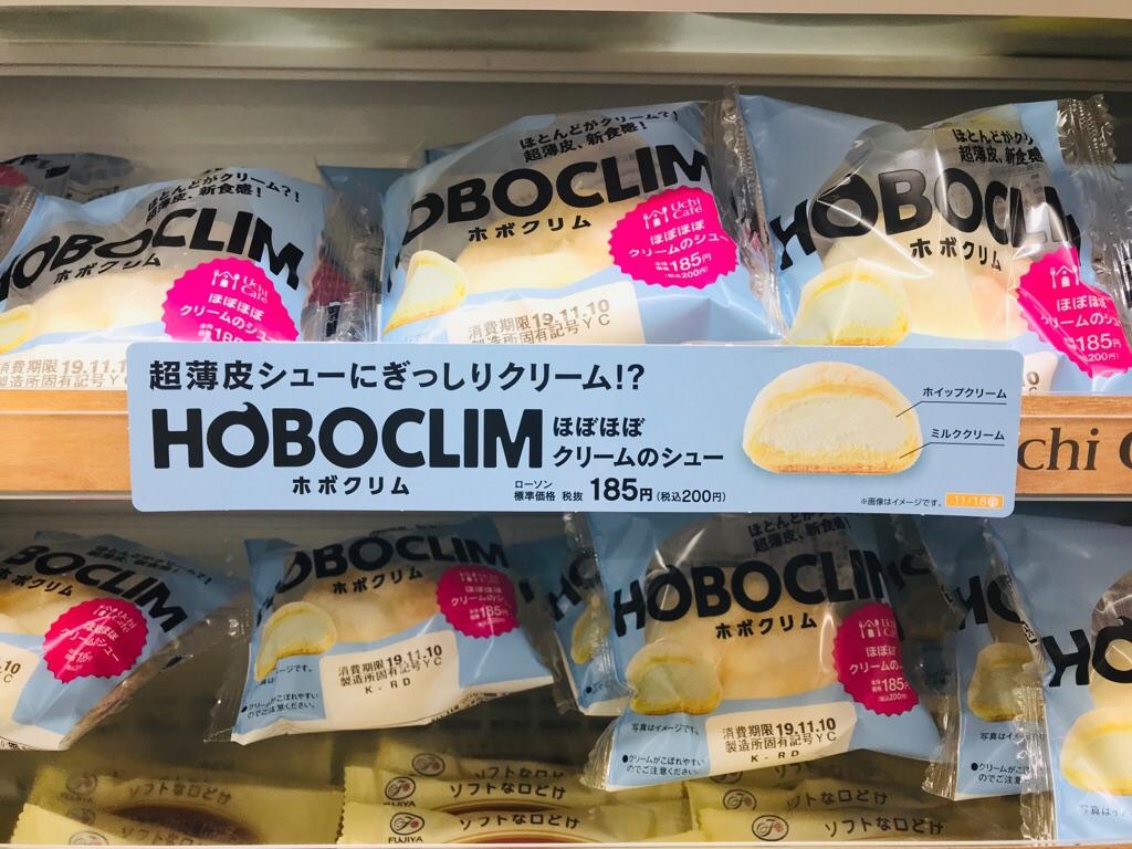 【ローソンスイーツ】衝撃!今話題の《ホボクリム》が本当にほぼクリームだった。_2