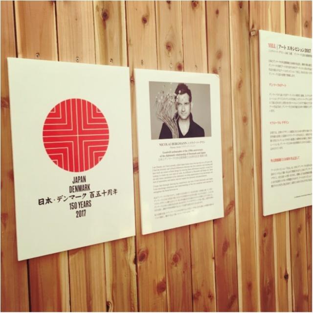 【4/27まで!@代官山】ニコライバーグマンとデンマークのアート展に行ってきました‼︎_3