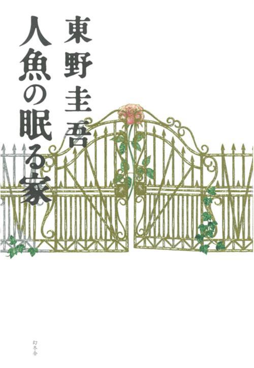 今月のオススメ★BOOK 『動物翻訳家』『人魚の眠る家』『リクエストをよろしく(1)』_2