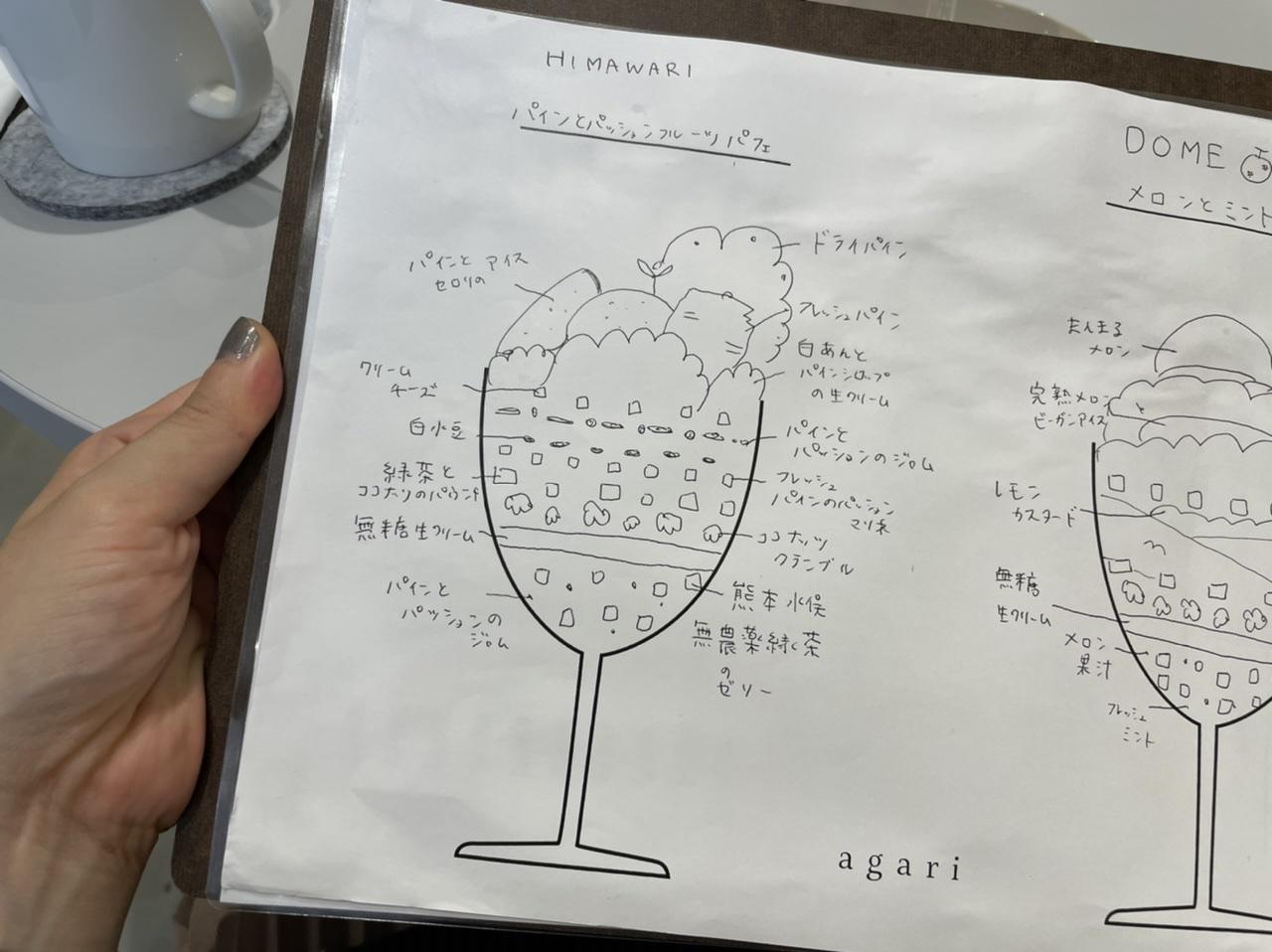 【パフェ】《parfait bar agari》の「Himawariパフェ」で夏気分全開!_5