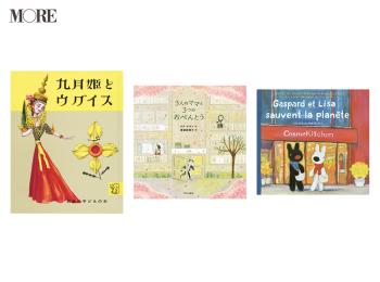サステイナブルがテーマの『リサとガスパール』シリーズなど【大人のための絵本】3選