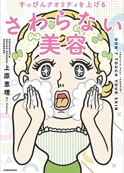 【書籍紹介】23歳女が布マスクとリンパマッサージをやめた理由【美容皮膚科医】_1