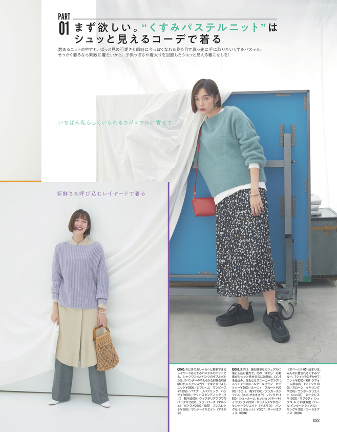 Love So Knit × 100(2)
