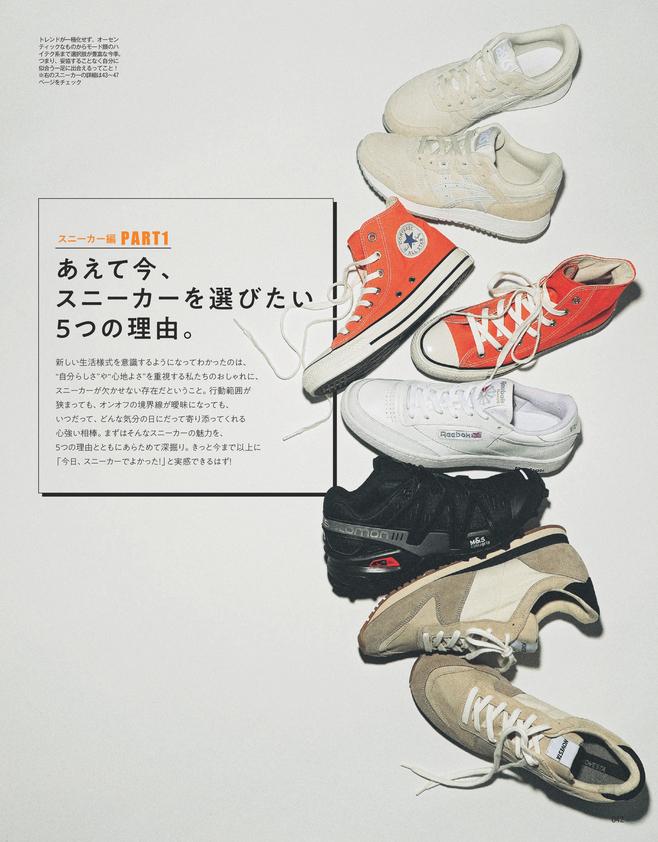 おしゃれが「変わる」スニーカー「高まる」サンダル(3)