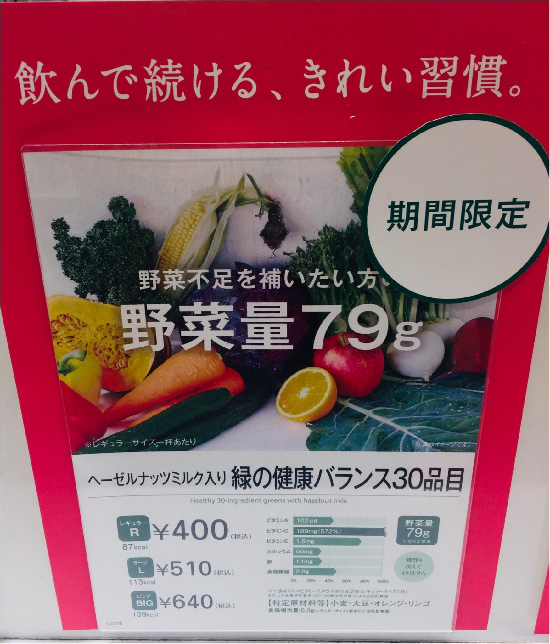 『野菜不足・食事の偏りを感じているあなたへ』品川駅構内で手軽に野菜を摂れるお店があるんです☝︎@VEGETERIA_1