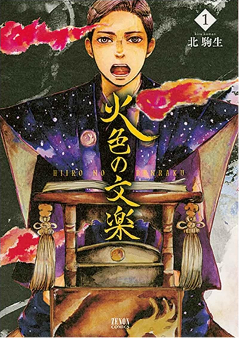 日本の伝統芸能、文楽の世界をマンガで堪能!! 北 駒生さんの『火色の文楽』など【今月のオススメ★BOOK】_1