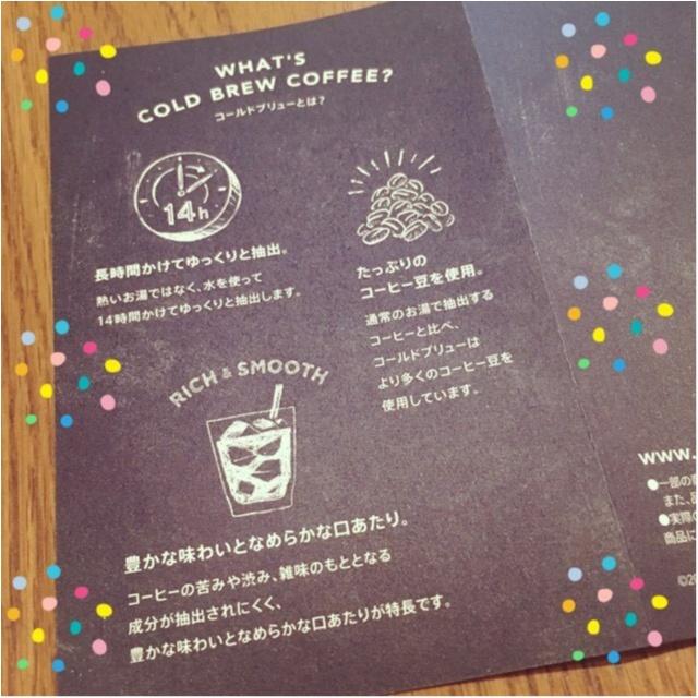 【スタバ】今日発売!新登場のコールドブリュークリームフロートって…?_2