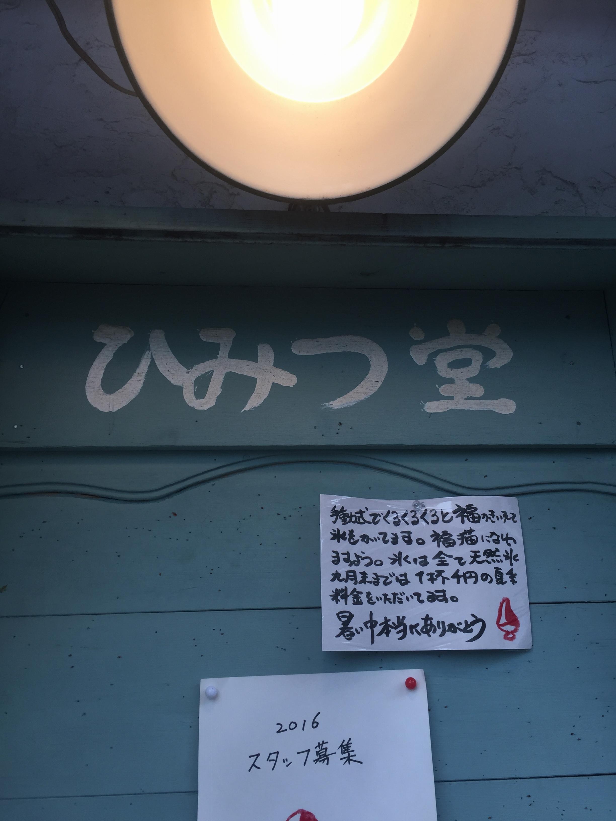 【ひみつ堂のカキ氷】平日朝一で並んで◯分待ち_1