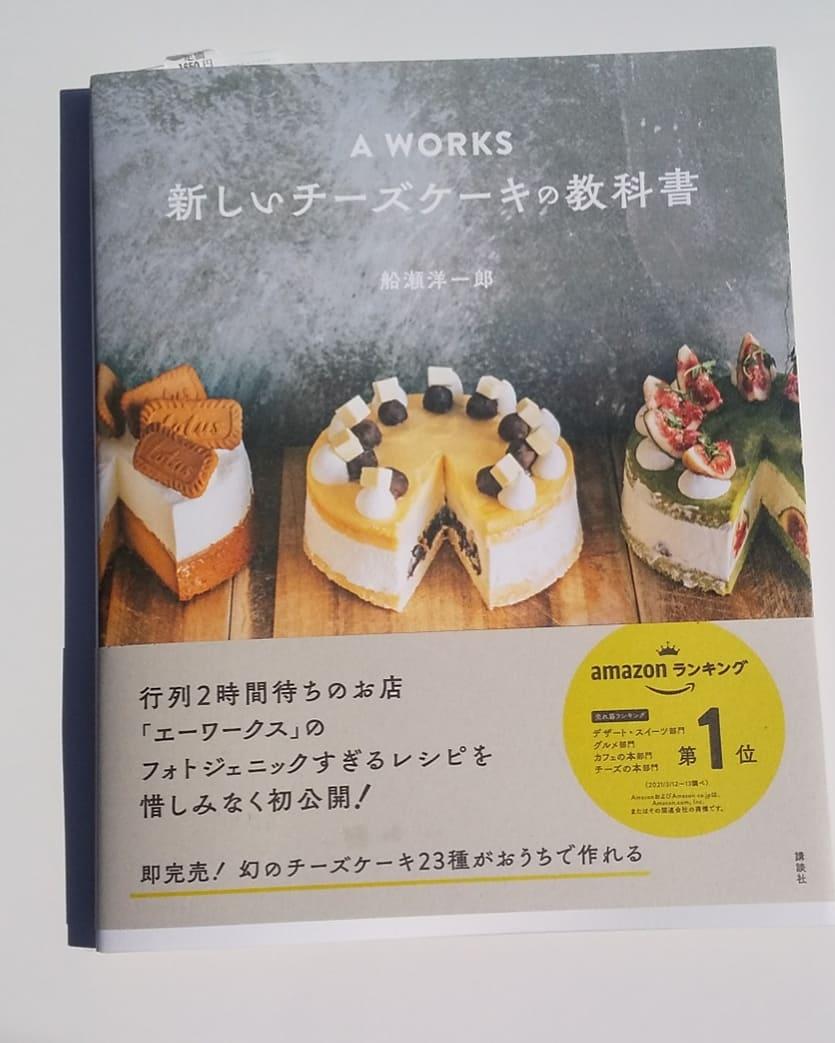 【人気店A WORKSのケーキが作れちゃう?】レシピ本で再現度高く!美味しく作っちゃおう!_1