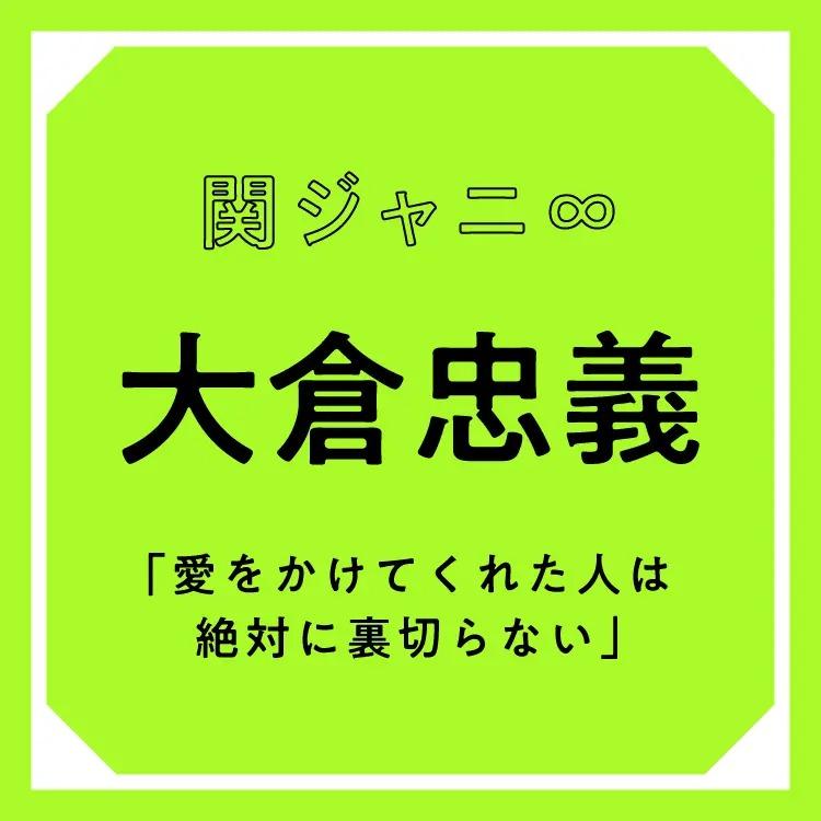 関ジャニ∞の大倉忠義
