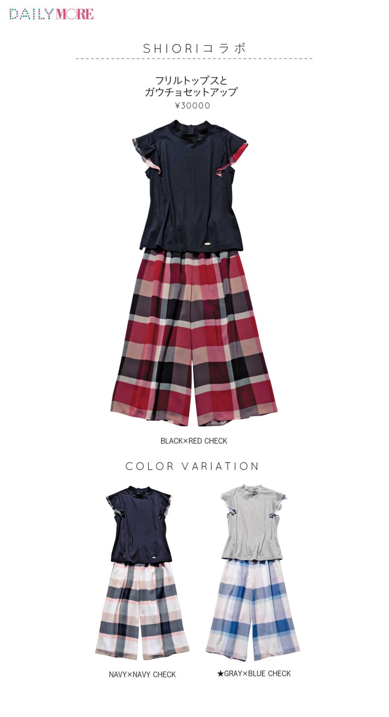 【最高に可愛くて着回せる服、できました。】「ブルーレーベル・クレストブリッジ」×ありさ&栞里のスペシャルコラボアイテム、発売!_4