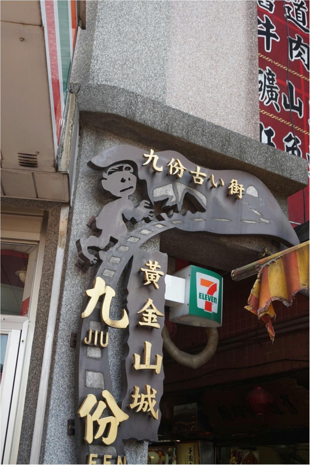 【旅行】週末台湾♡その4・あの映画のモデルの建物も!台湾の超人気スポット徹底レポ_1