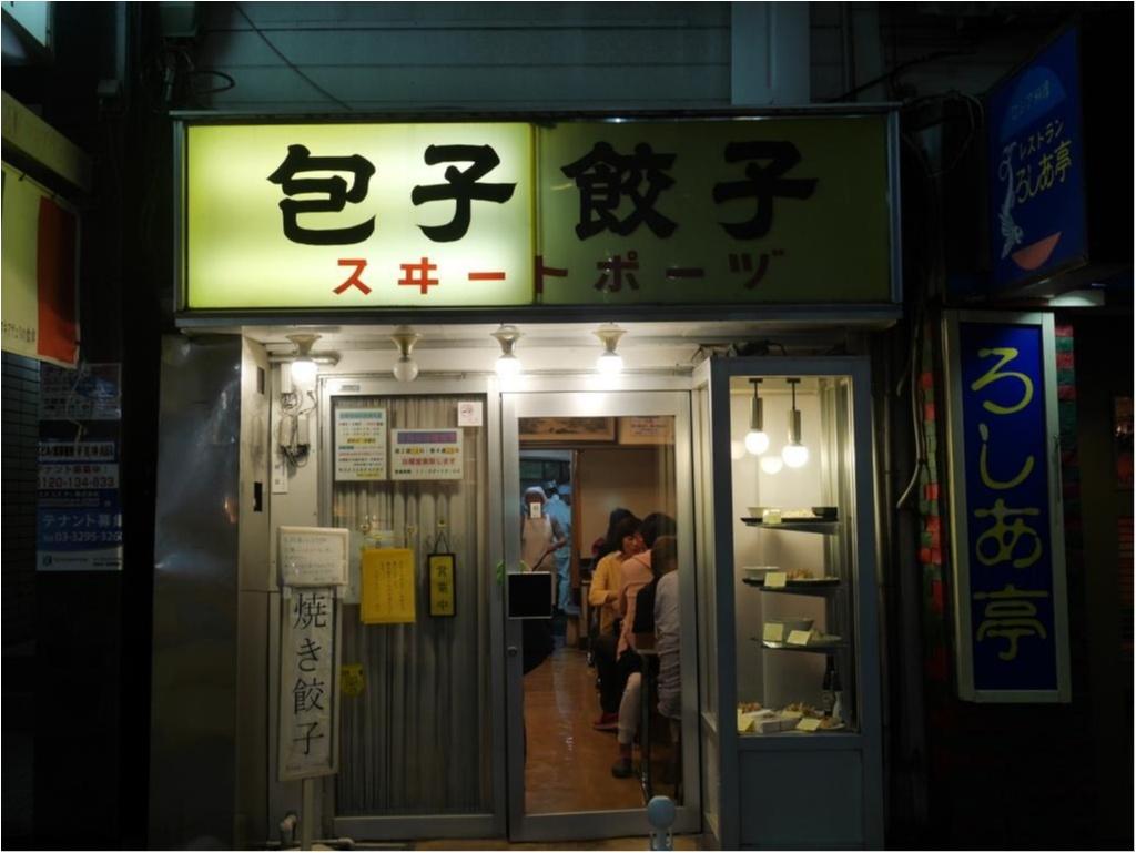 神保町でさちこ氏と餃子食べ歩きツアー★佐藤ありさちゃんも行っていたお店に_1