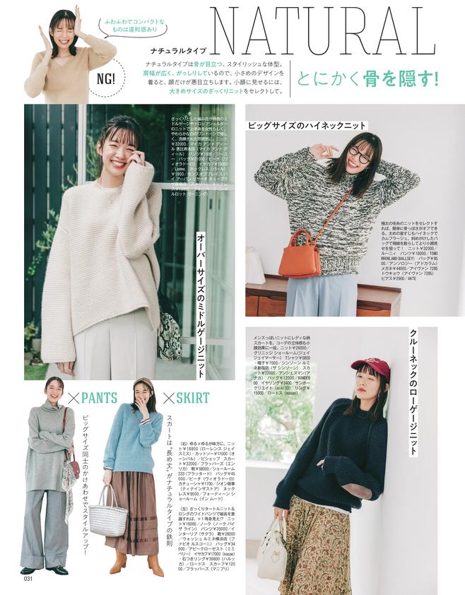 """ファッションでも、メイクでも。 20代の冬こそ""""小顔""""が希望だ♡(4)"""