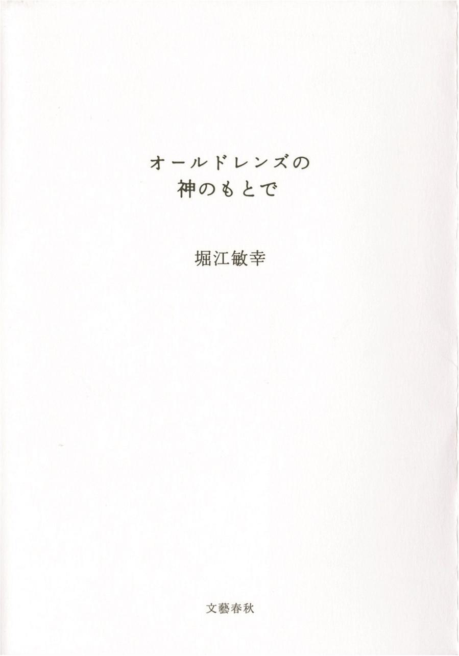 書かれた文字を目で追う喜びをいく度もかみ締められる。堀江敏幸さん『オールドレンズの神のもとで』など【オススメ☆BOOK】_1