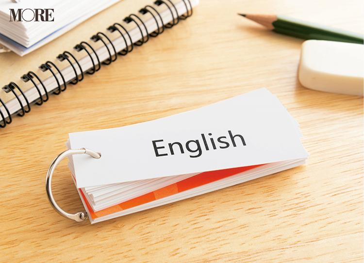 英単語暗記用のメモ帳