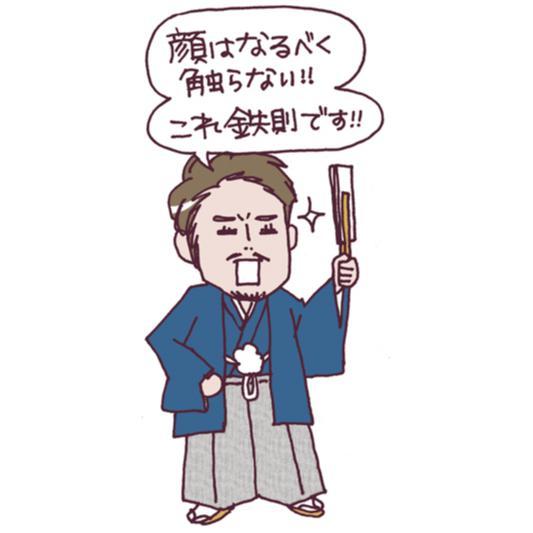 【「す」がおを触らずマッサージ】小田切ヒロさんの「STOP!顔冷えカルタ」_2