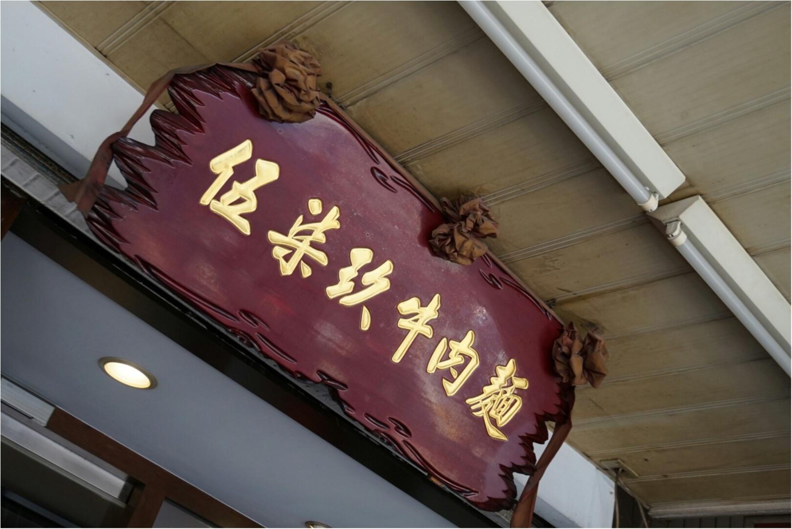 【旅行】週末台湾♡その3・小龍包以外も!台北でB級グルメ三昧♪_5