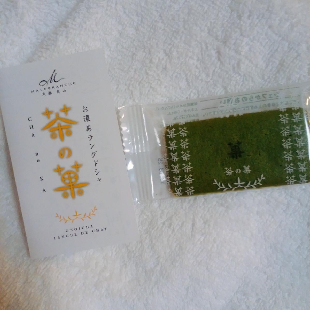 【京都みやげはこれに決まり】茶の菓をおすすめします!_1