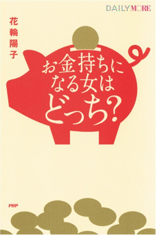 今月のオススメ★BOOK 『お金持ちになる女はどっち?』『レベレーション(啓示) 1』_1