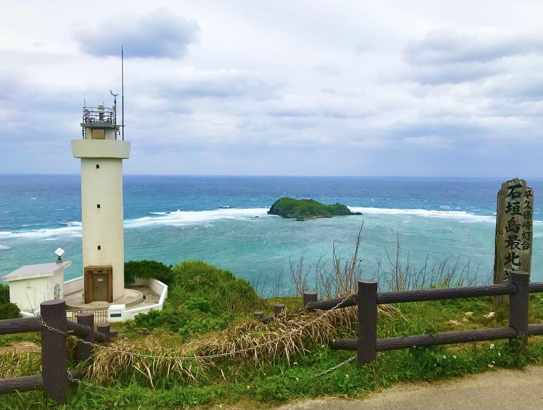 灯台 恋する灯台 石垣島ドライブ 海岸 石垣島最北端 平久保崎灯台