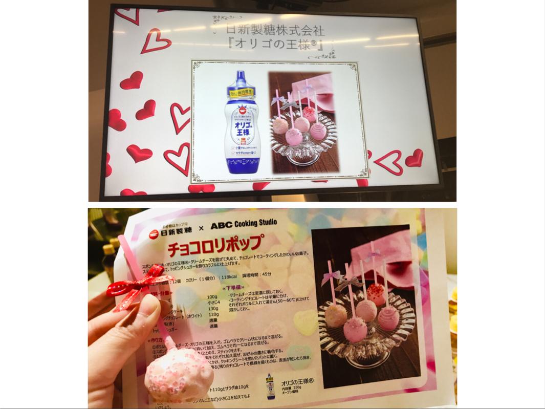 【ABCクッキング】お土産、試食盛り沢山!バレンタインイベントに参加してきました♡_2