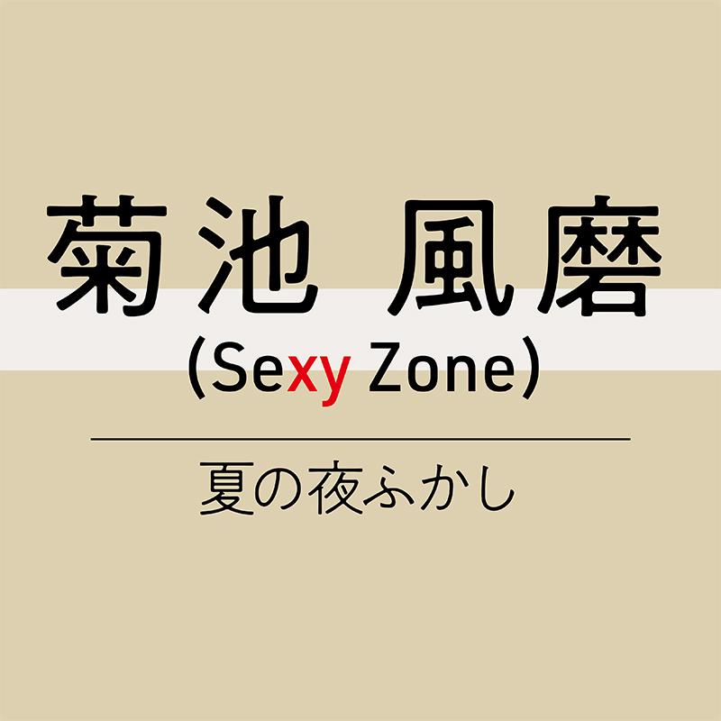 """~Sexy Zone の""""ナイトルーティン""""のハナシ~ 菊池風磨「夏は食後のアイスも""""夜のお楽しみ""""のひとつ」_1"""