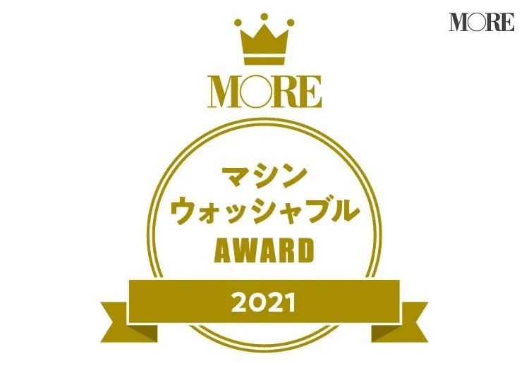 マシンウォッシャブルAWARD2021