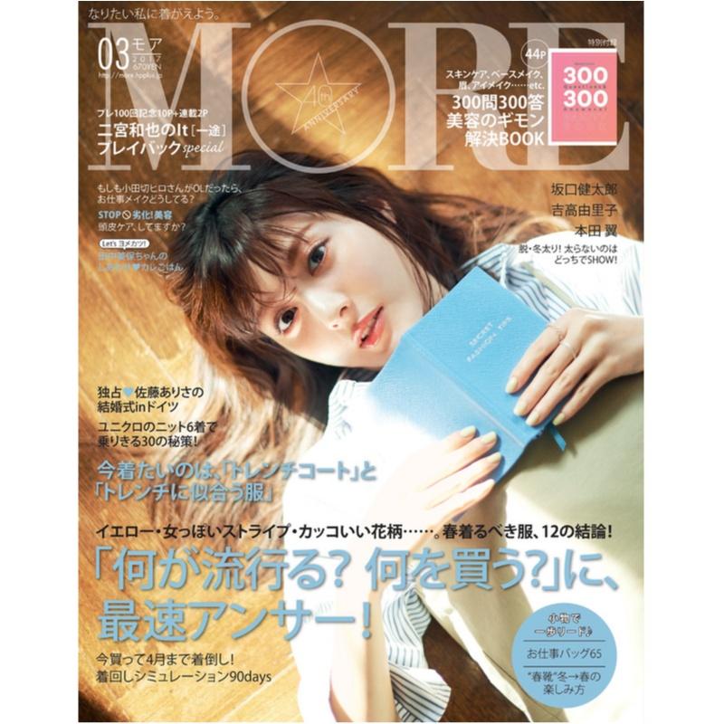 モアモデル佐藤ありさの結婚式をMORE3月号で独占ルポ!_1