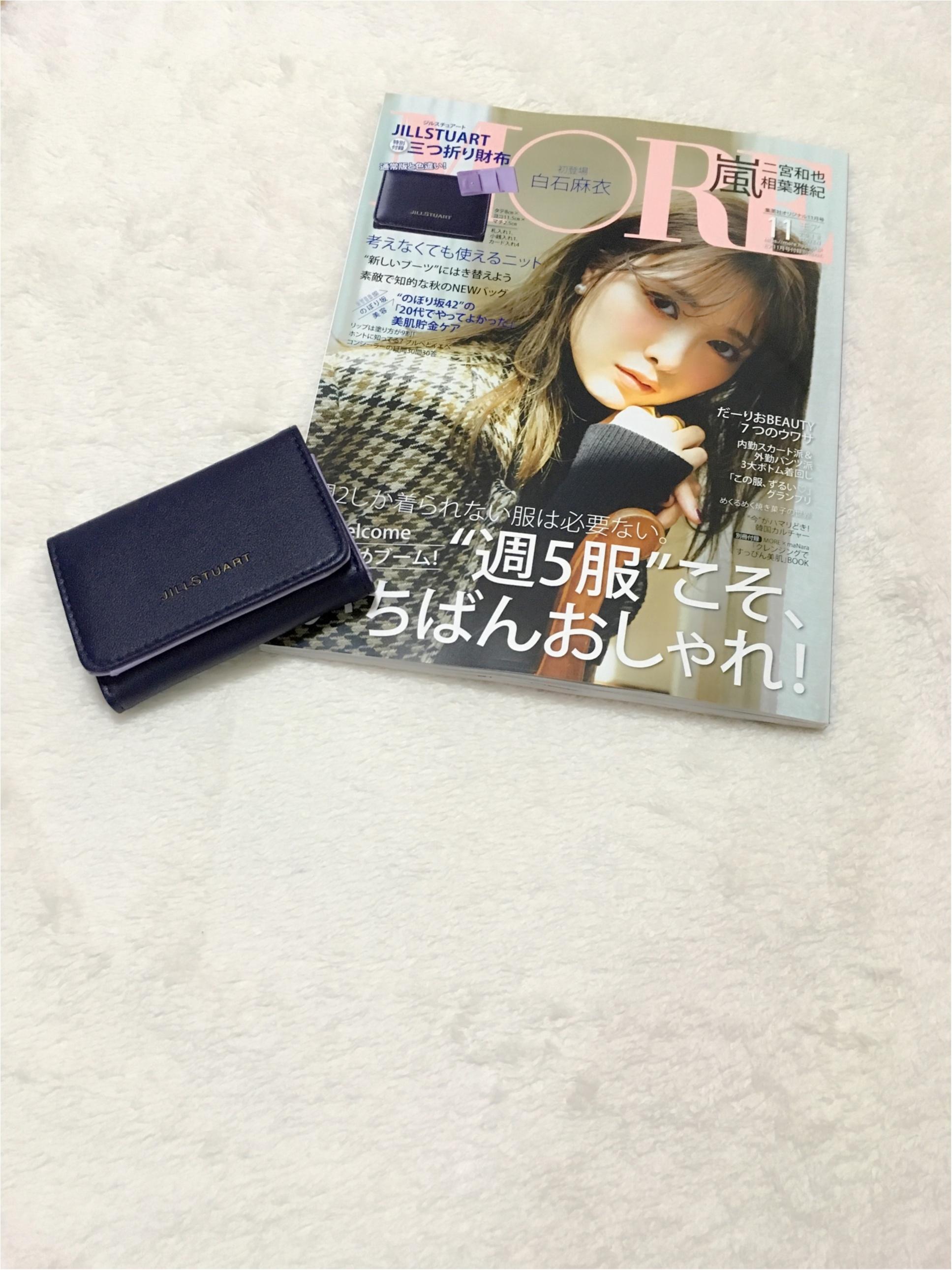 本日発売【MORE11月号】付録は可愛いJILLSTUARTのミニウォレット♡_1