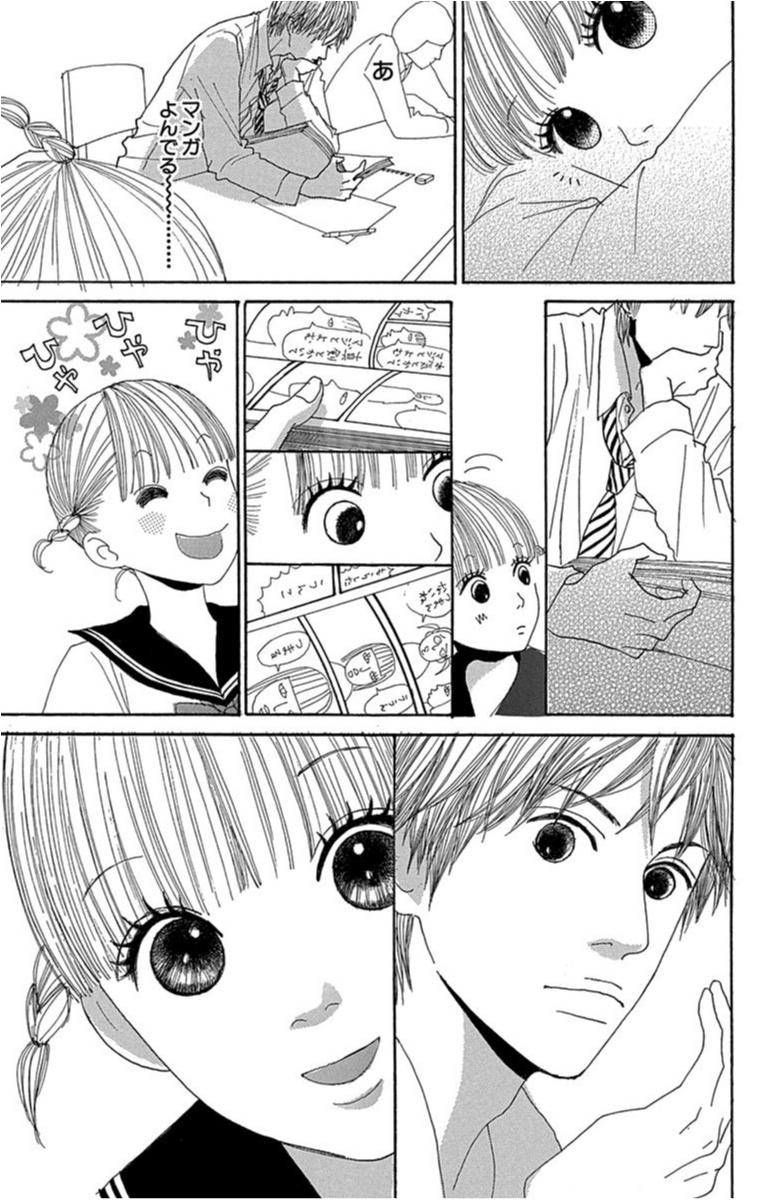 ヤンキーな兄が妹を思う姿に涙……。『ヤスコとケンジ』【ギャップ男子に萌える♡オススメ少女マンガ】_1_13