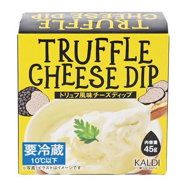 カルディおすすめおつまみ「オリジナル トリュフ風味チーズディップ」