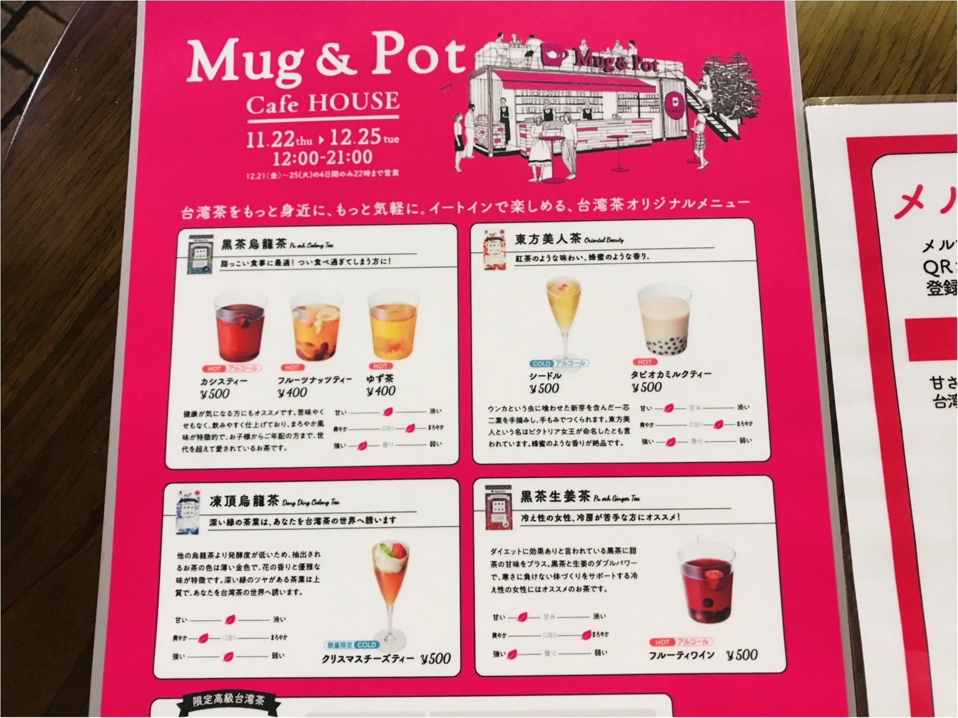【Mug&Pot】クリスマス限定!映え度抜群❤︎台湾茶のポップアップカフェがオープン♡_3