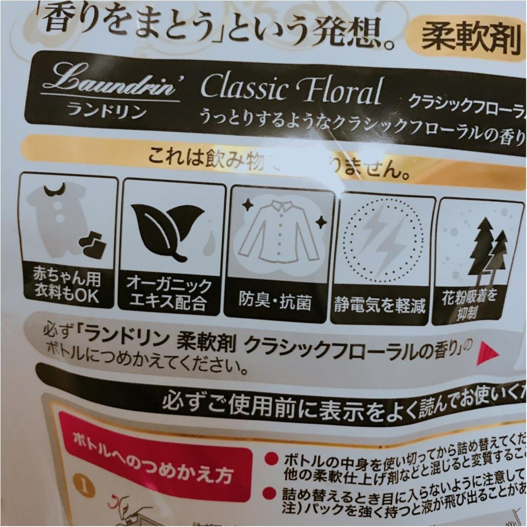 【匂いフェチが選ぶ】ずーーっと使いたい柔軟剤はコレ♡_2