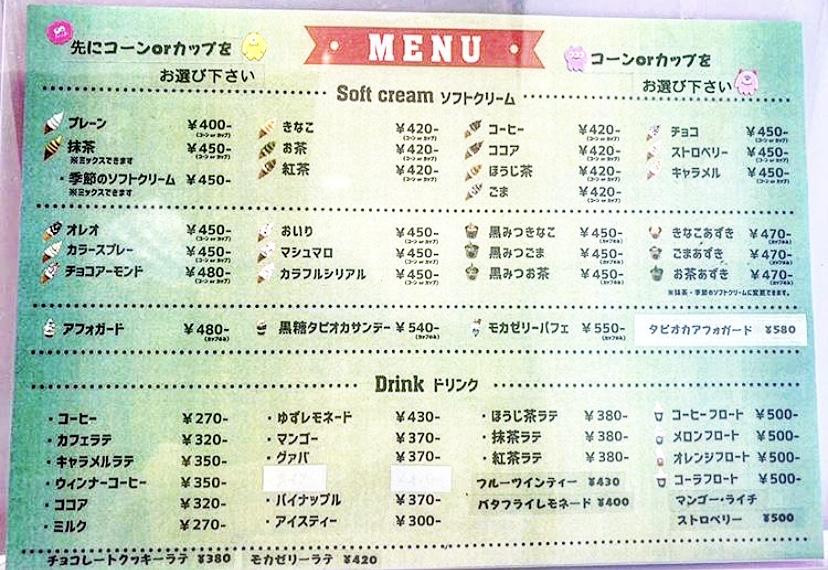 【SNS映えスイーツ】一度は食べてみたいモコモコのソフトクリームが可愛すぎる_3