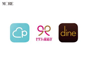 婚活には『ゼクシィ縁結び』、恋活には『Pairs』、デートには『Dine』。マッチングアプリ専門家が教える、出会いが生まれる目的別おすすめアプリ3選!