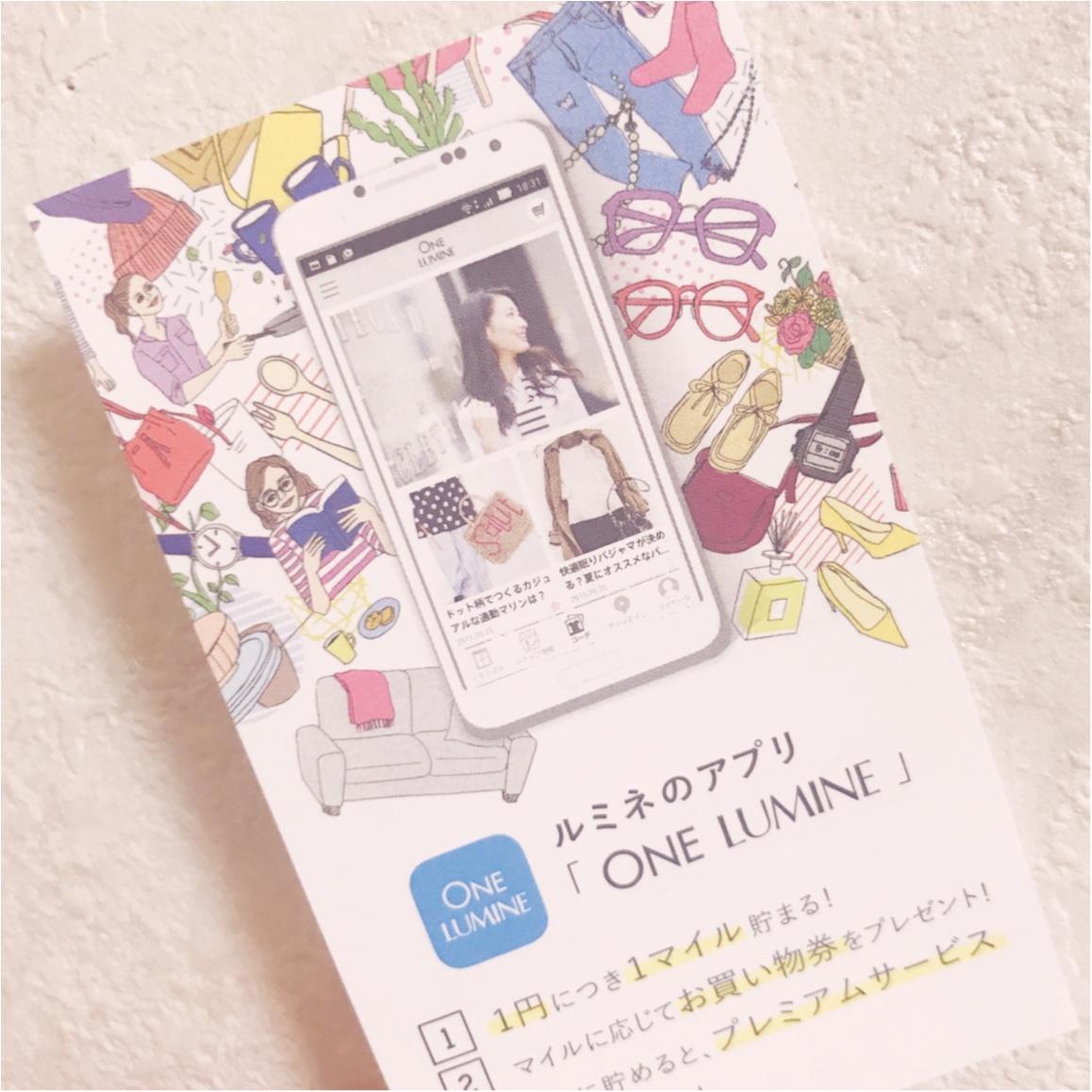 買い物するほどトクしちゃう♡ルミネのアプリ《ONE LUMINE》使ってる?_1
