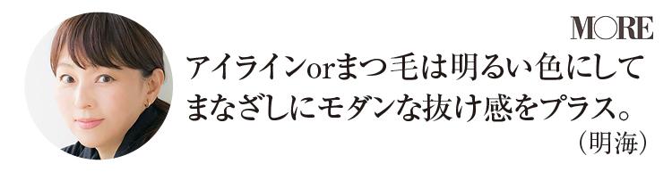 「アイライン、マスカラは明るい色で抜け感を出す」とコメントする中野明海さん