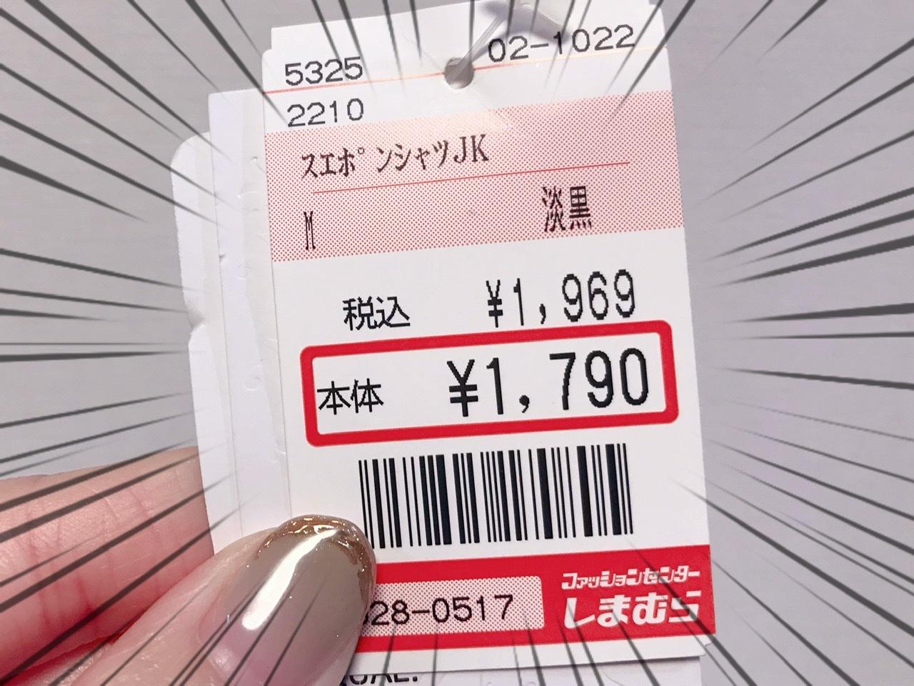 【しまむら】春アウターが驚きの¥1790!!今の時期にぴったりな高見えスエードジャケット♡⋈_3