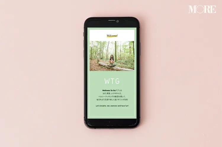 マインドフルネスにおすすめの『Wellness To Go by Arisa』アプリ&オンラインサロン