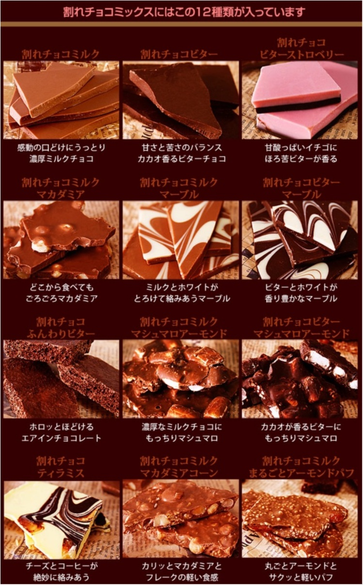 チョコ好きには堪らない♡とろける口どけ!クーベルチュールチョコを12種類も楽しめる♩訳あり割れチョコ 1kg≪samenyan≫_4