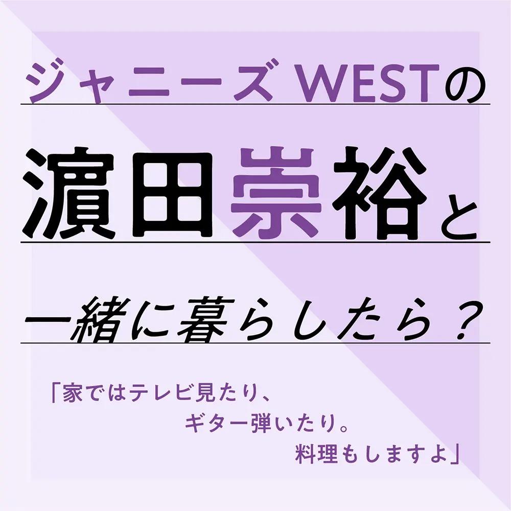 ジャニーズWESTの濵田崇裕