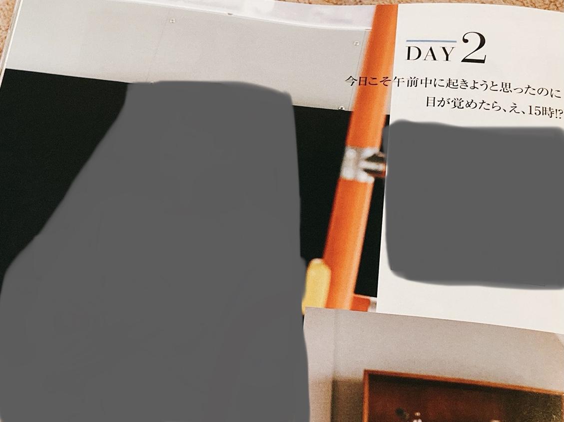 【最新号】10月号増刊は世界の宮脇咲良さんが表紙です!【秋メイク】_3