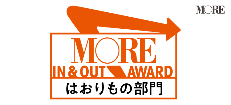 IN&OUTな春服アワード、アウター部門マーク