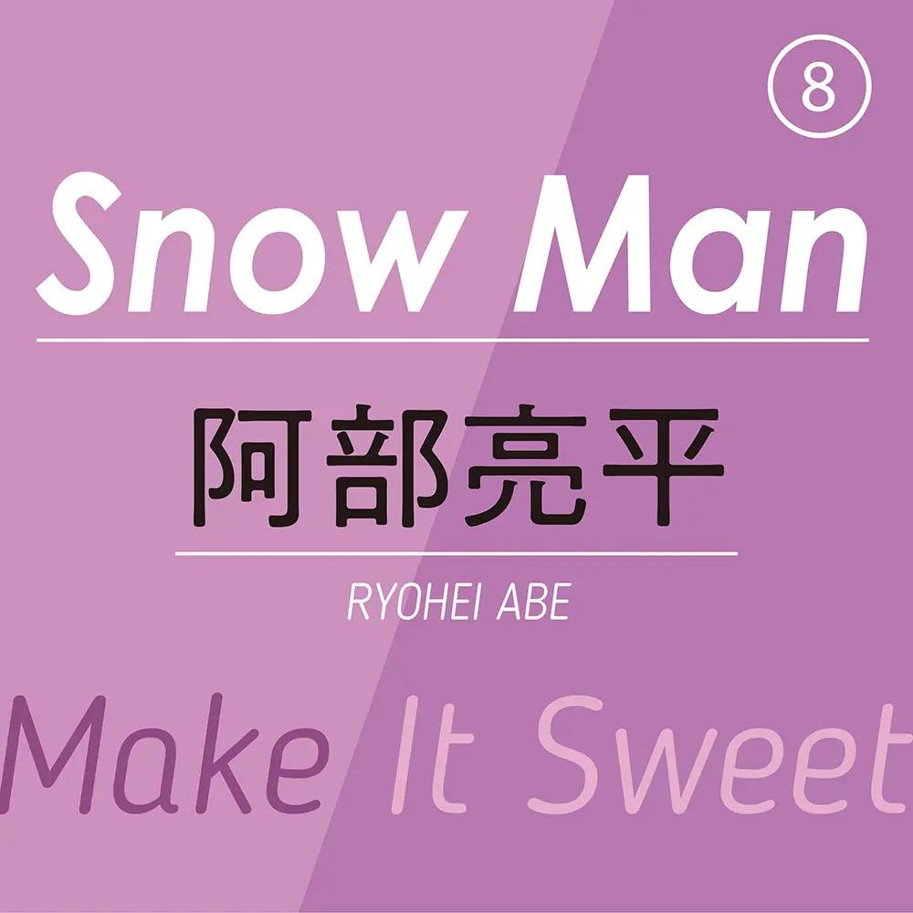 Snow Manの阿部亮平